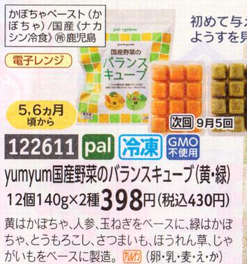 yumyum国産野菜のバランスキューブ