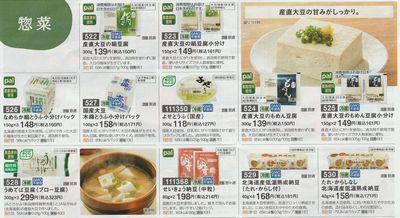 パルシステム 豆腐