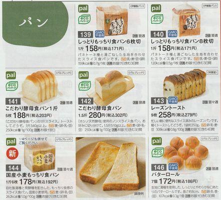 パルシステム 食パン