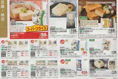 コープデリ 豆腐