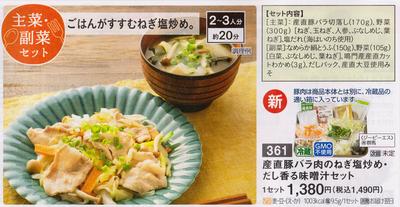 パルシステム ミールキット2020101 主菜・副菜