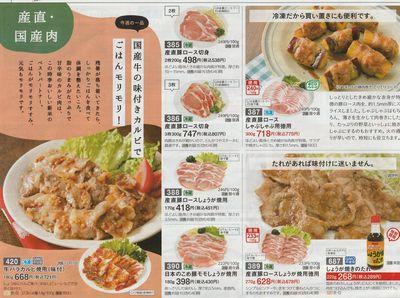 パルシステム 肉