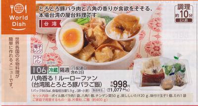 コープデリ ミールキット World Dish