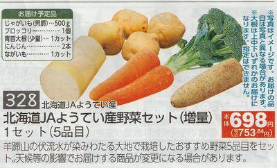 コープデリ 北海道野菜セット
