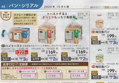 おうちコープ食パン 2020104(