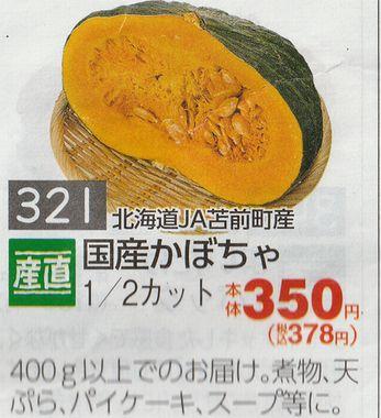 コープデリ かぼちゃ