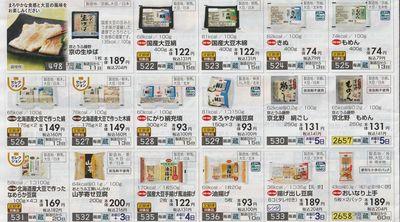 おうちコープ 豆腐 2020104(