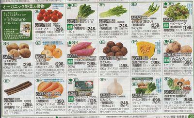 コープデリ 有機野菜