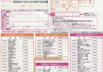 ユーコープ おせち 2020 注文書(