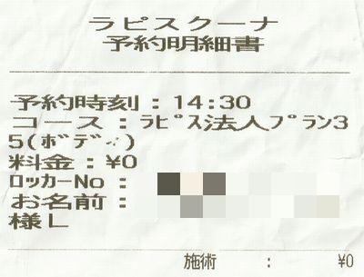 ラピスクーナ 予約明細書