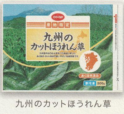コープきんき なっとくセット 九州のカットほうれん草