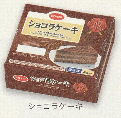 コープきんき ボリュームセット ショコラケーキ
