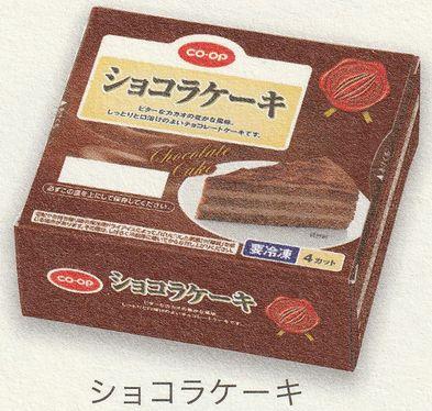 コープきんき なっとくセット ショコラケーキ