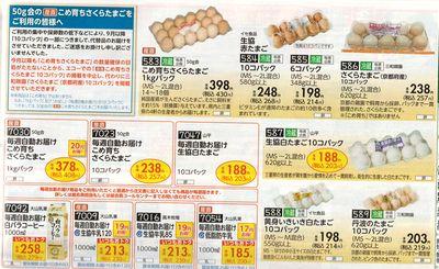 コープきんき エコー たまご 2020121(