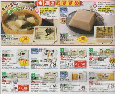 コープきんき エコー 豆腐 2020121