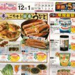 コープきんき エコー 表紙2020121