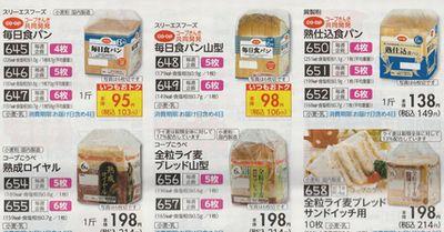 コープきんき エコー 食パン