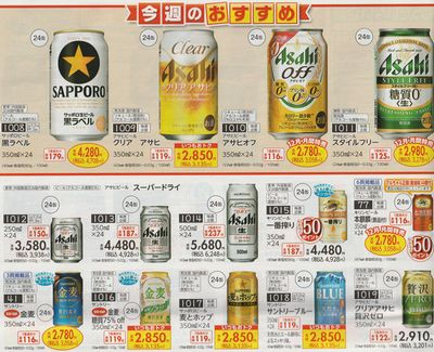 コープきんき エコー ビール