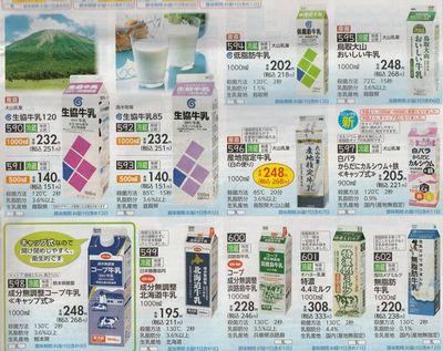 コープきんき エコー 牛乳 2020121(
