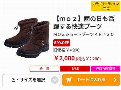 MOZ ブーツ