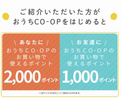 おうちコープ お友達紹介キャンペーン202104