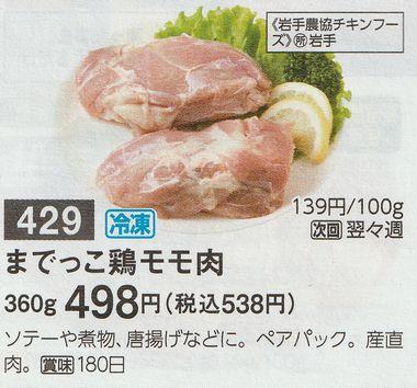 までっこ鶏モモ肉 カタログ(