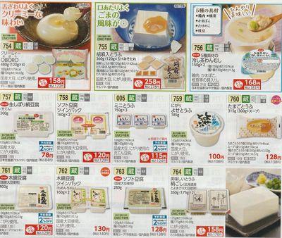 東海コープ 豆腐(小)