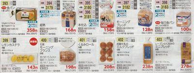 東海コープ 食パン
