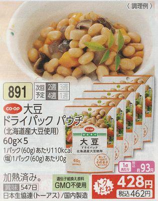 東海コープ 大豆(小