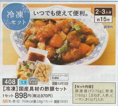 パルシステム お料理セット 冷凍(小)