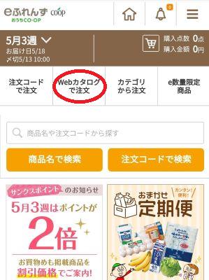 おうちコープ スマホ画面 Webカタログから注文