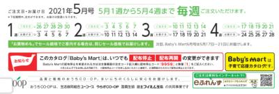 ベイビーズマート カレンダー