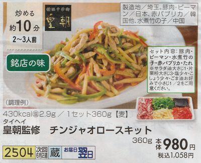 おうちコープ チンジャオロースセット カタログ(
