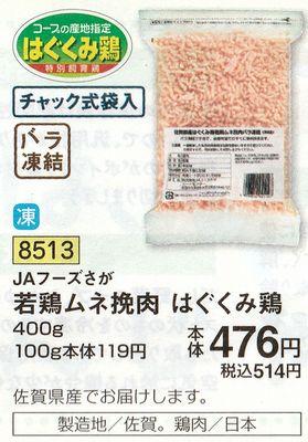 ベイビーズマート鶏挽肉