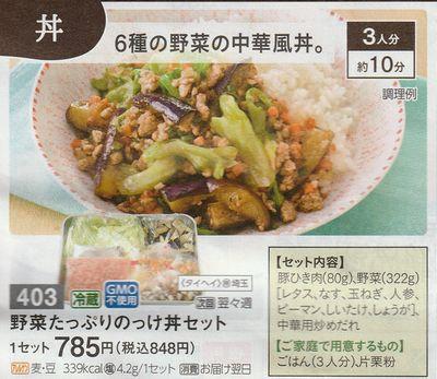 パルシステム お料理セット 丼(