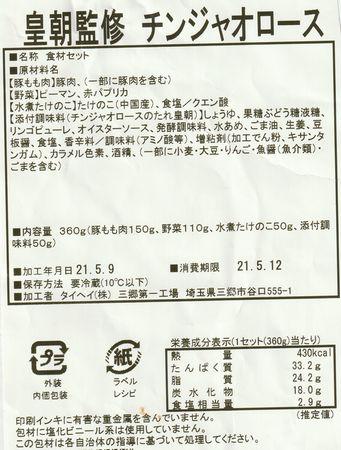 おうちコープ チンジャオロースセット 原材料表示(