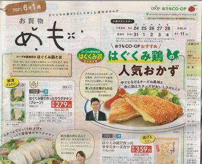 うちコープ2021061 表紙(