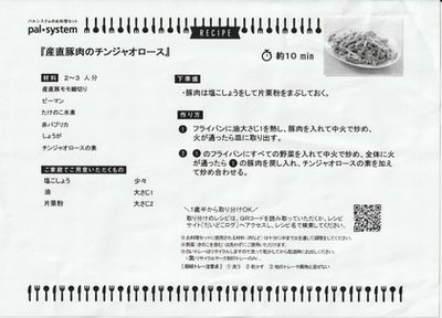 パルシステム チンジャオロース レシピ(