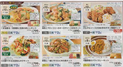 おうちコープ ミールキット +1日(