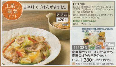 パルシステム お料理セット 主菜・副菜