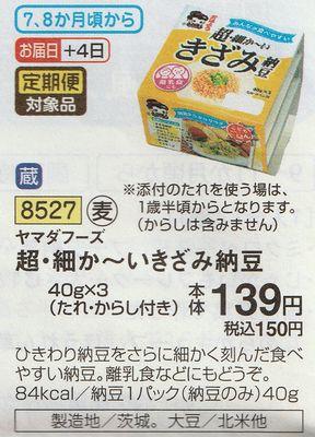 イビーズマート 超細かいきざみ納豆