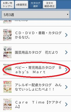 baby's Mart カタログ選択