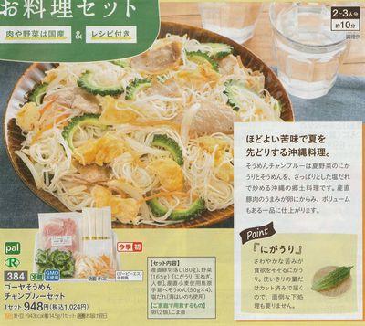 パルシステム お料理セット ゴーヤ(