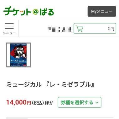 チケット@ぱる レミゼ