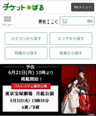 チケット@ぱる 宝塚