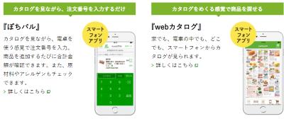パルシステム 注文アプリ