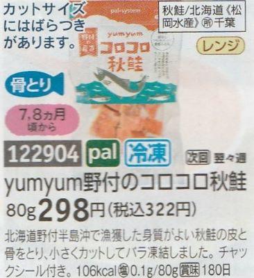 パルシステム yumyum野付のコロコロ秋鮭
